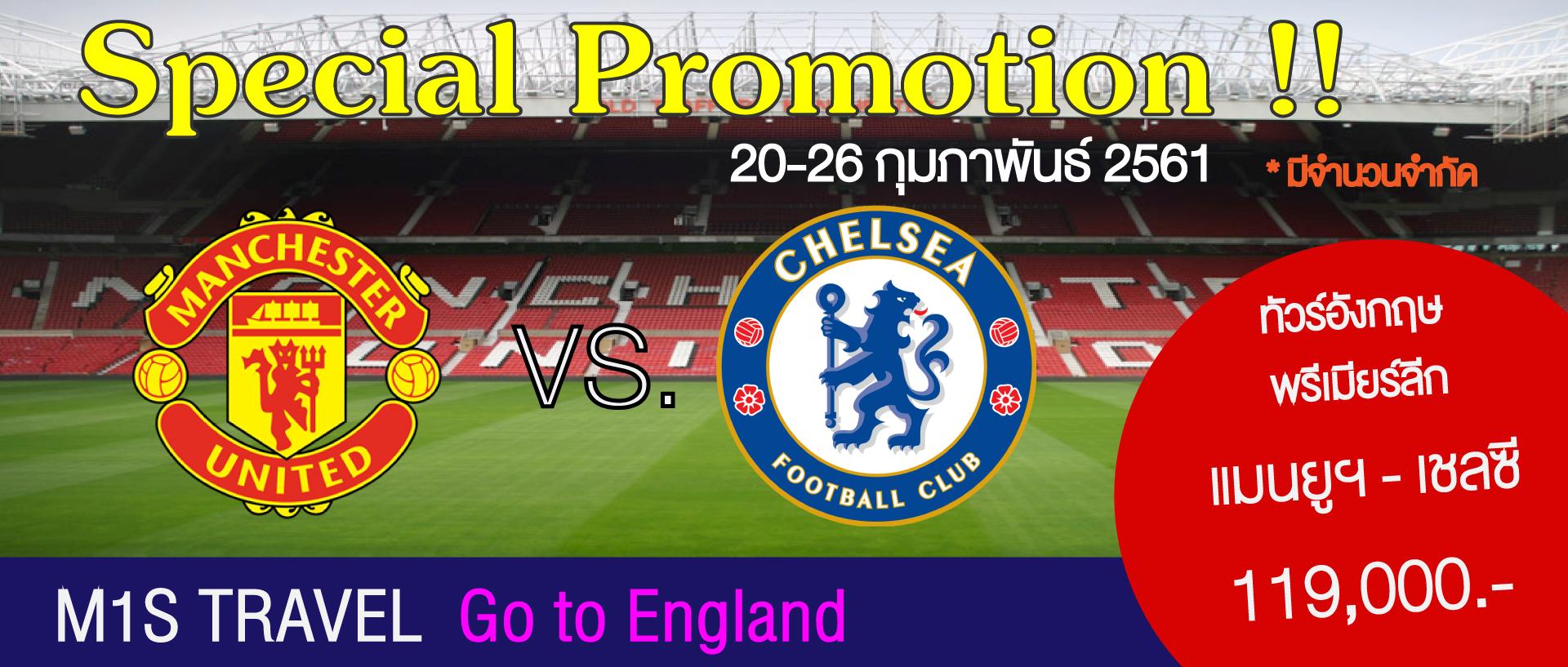 ทัวร์ดูบอลอังกฤษ แมนยูฯ vs เชลซี วันที่ 20-26 กุมภาพันธ์ 2561